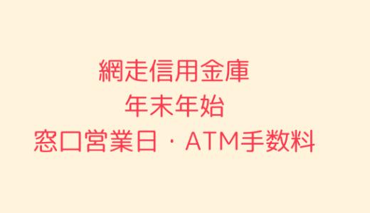 [網走信用金庫]年末年始2019-2020の窓口営業日時間まとめ!ATM手数料も