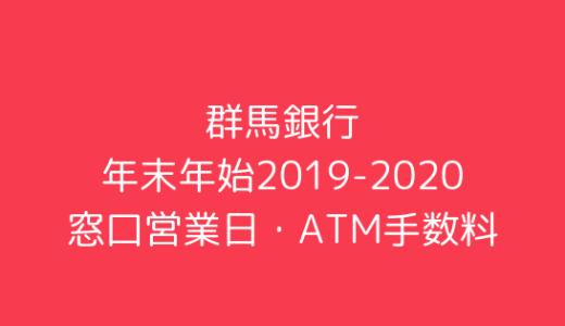 [群馬銀行]年末年始2019-2020の窓口営業日時間まとめ!ATM手数料も