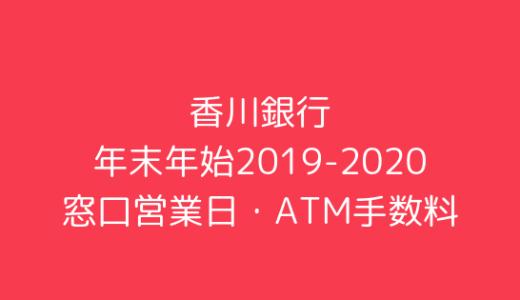 [香川銀行]年末年始2019-2020の窓口営業日時間まとめ!ATM手数料も