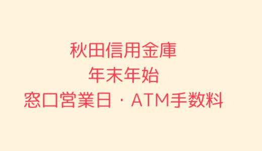 [秋田信用金庫]年末年始2019-2020の窓口営業日時間まとめ!ATM手数料も