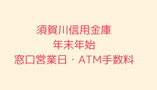 [須賀川信用金庫]年末年始2019-2020の窓口営業日時間まとめ!ATM手数料も