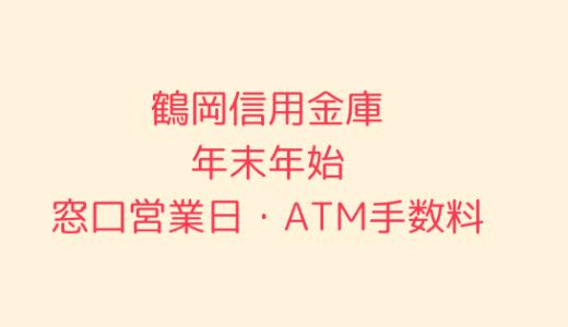 [鶴岡信用金庫]年末年始2020-2021の窓口営業日時間まとめ!ATM手数料も