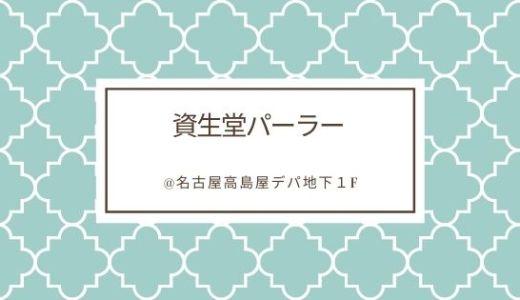資生堂パーラー@名古屋高島屋の混雑や待ち時間は?空いてる時間帯も!