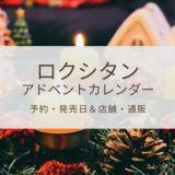 ロクシタン|アドベントカレンダー2021予約や発売日はいつ?中身も!