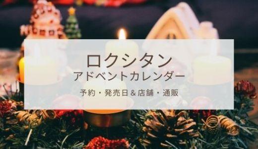 ロクシタン|アドベントカレンダー2020予約や発売日はいつ?中身も!