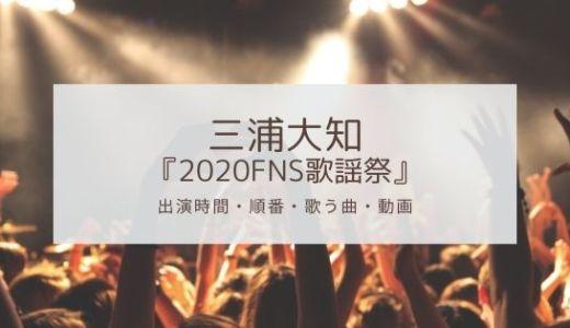三浦大知|FNS歌謡祭2020の出演時間や順番は?歌う曲や見逃し動画も!