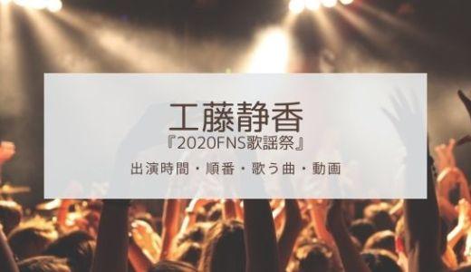工藤静香|FNS歌謡祭2020の順番や出演時間は?歌う曲や動画も