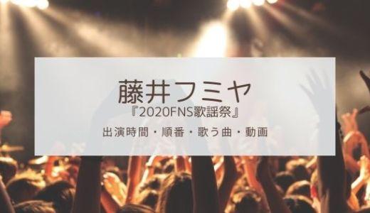藤井フミヤ|FNS歌謡祭2020の出演時間や順番は?歌う曲や見逃し動画も!