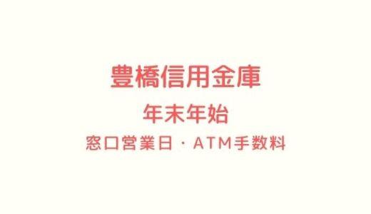 [豊橋信用金庫]年末年始2020-2021の窓口営業日時間まとめ!ATM手数料も