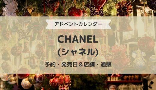 シャネル|アドベントカレンダー2021予約や発売日はいつ?中身も!