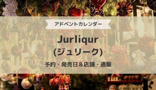 ジュリーク|アドベントカレンダー2021予約や発売日はいつ?販売店舗や通販も!