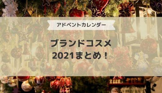 [アドベントカレンダー]ブランドコスメまとめ2021