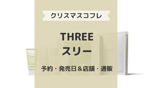 スリー(THREE)|クリスマスコフレ2021予約や発売はいつ?販売店舗や通販も!