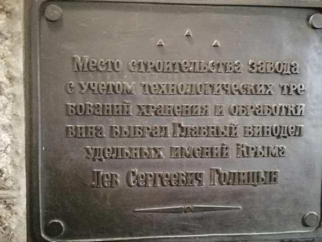 Крым. Массандра. Табличка