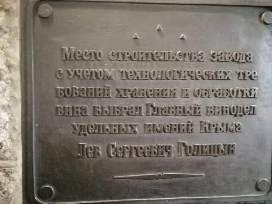 Крым, Массандра, табличка