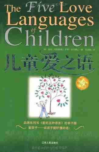 儿童爱之语 The Five Love Languages Of Children