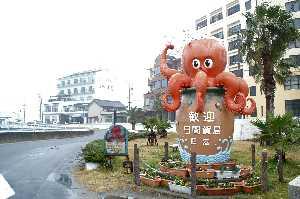 日間賀島、タコといすず館