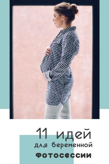 11 идей для беременной фотосессии