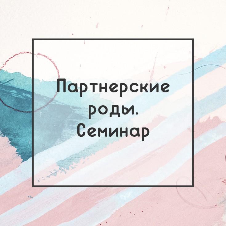 Партнерские роды. Семинар