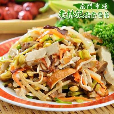 南門市場老林記如意菜(素什錦,十香菜)(300g/份) - 鮮食家,生鮮美食攏抵家
