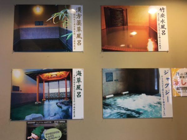 小浜新港の濱の湯