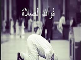 الصلاة و فوائدها الصحية و الجسدية و النفسية