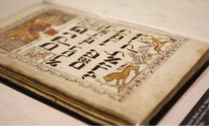 Pinkas (Communal Record Book) of the Hevra Lomde Shas (Learners of the Talmud Society) in Lazdijai