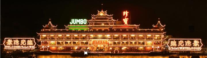 Jumbo Floating Restaurant Aberdeen Marina