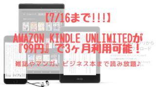 【7/16まで】Amazon Kindle Unlimitedが『99円』で3ヶ月利用可能!雑誌やマンガ、ビジネス本まで読み放題♪
