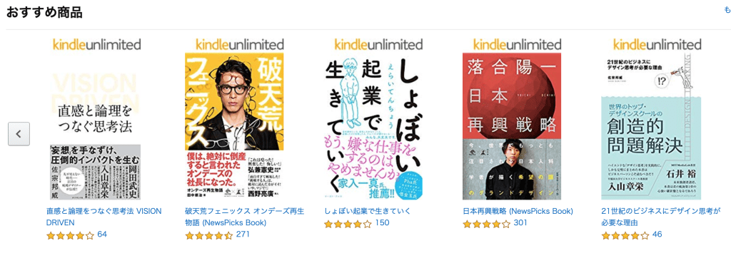 Amazon Music Unlimited おすすめの商品