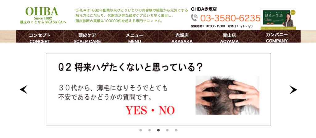 頭皮ケアサロンOHBAのホームページトップ画像