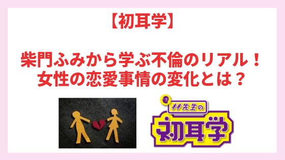 【初耳学】柴門ふみから学ぶ不倫のリアル!女性の恋愛事情の変化とは?