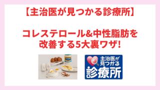 【主治医が見つかる診療所】コレステロール&中性脂肪を改善する5大裏ワザ!