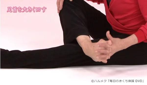 きくち体操 足首回し 足首を大きく回す