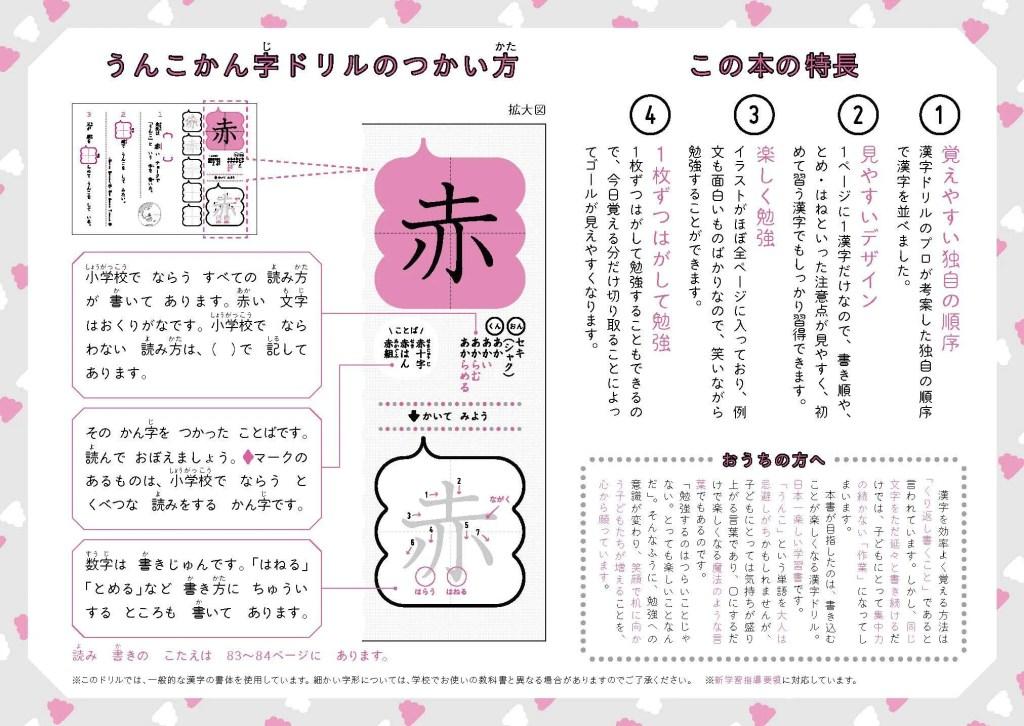 日本一楽しい漢字ドリル うんこかん字ドリルの使い方