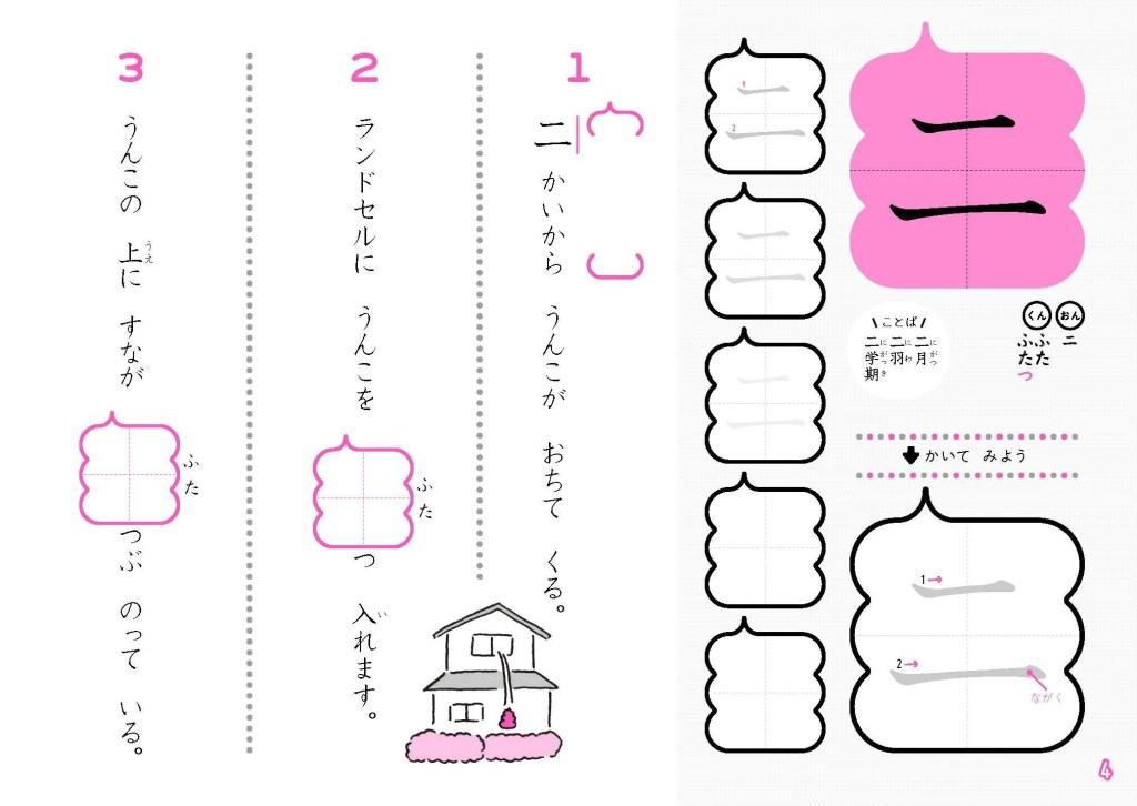 日本一楽しい漢字ドリル うんこかん字ドリルの内容②