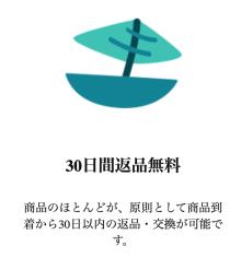 Amazonベビーレジストリ_30日間返品無料