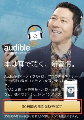 Amazon audible(オーディブル)トップページ(スマホ)