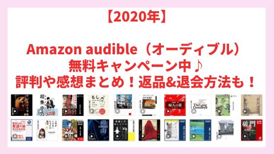 【2020年】Amazon audible(オーディブル)無料キャンペーン中♪評判や感想まとめ!返品&退会方法も!