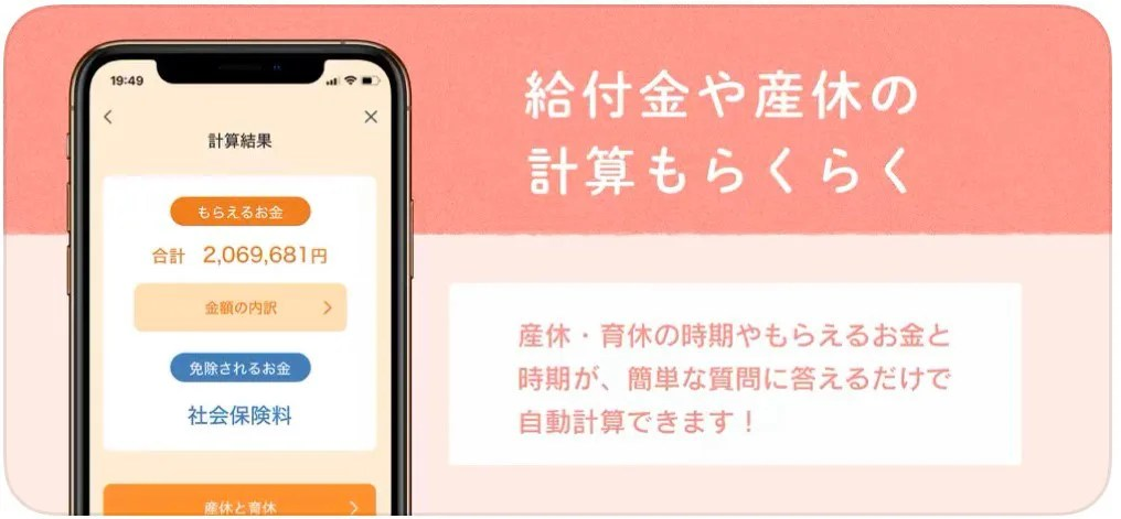 ミルケア画面 妊婦・妊娠アプリ
