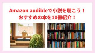 【2020】Amazon audibleで小説を聴こう!おすすめの本を10冊紹介!