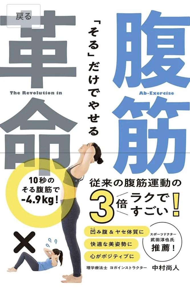 逆腹筋「そる」だけでやせる腹筋革命:理学療法士 ヨガインストラクター 中村 尚人00001