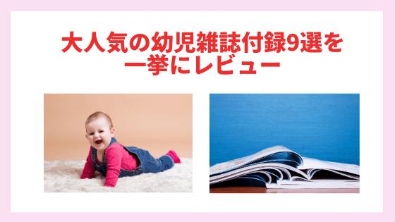 【2020】大人気の幼児雑誌付録9選を一挙にレビュー
