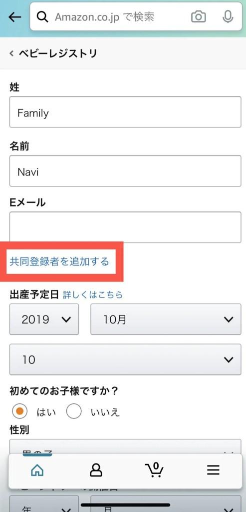 Amazonベビーレジストリ-共同登録者の設定方法③