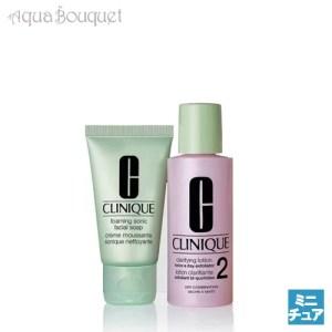 【クリニーク】2ステップスキンケア-トライアルセット‐実際の化粧品