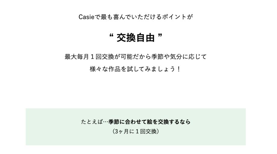 Casie_交換自由