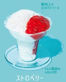 ミスドのかき氷2018フルーツ「ストロベリー」