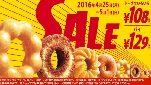 ミスド100円セール2016年4月25日