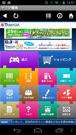 ヤマダアプリ最初の画面