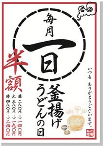 丸亀製麺の釜揚げうどん半額